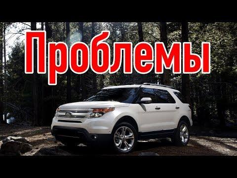 Форд Эксплорер 5 слабые места | Недостатки и болячки б/у Ford Explorer V