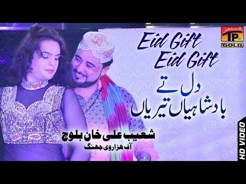 Dil Te Badshaiyan Teriyan - Shoaib Ali Khan Baloch - Latest Song 2018 - Latest Punjabi And Saraiki