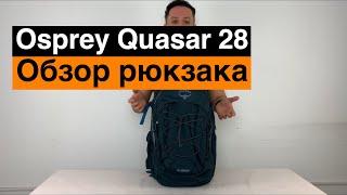 osprey Quasar 28. Обзор рюкзака