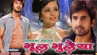BHOOL BHULAIYA - HALL REPORT - NEPAL - REVIEW