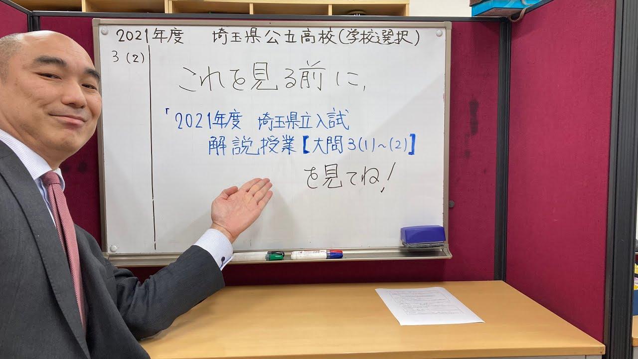 2021年度 埼玉県立入試 解説授業 数学 学校選択【大問3(2)】