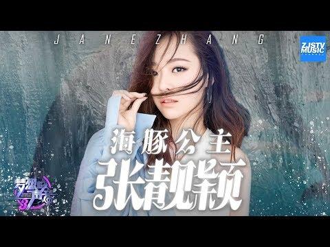 【张靓颖】Jane Zhang大秀海豚音JJ被惊呆后的反应是这样的!《梦想的声音3》开播活动 /浙江卫视官方音乐HD/