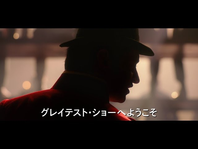 ヒュー・ジャックマンが歌う『グレイテスト・ショーマン』予告編