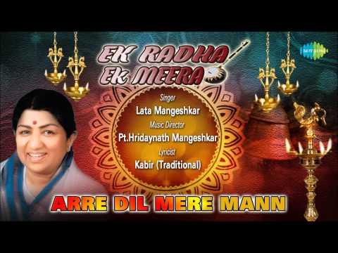 Arre Dil Mere Mann | Hindi Devotional Song | Lata Mangeshkar