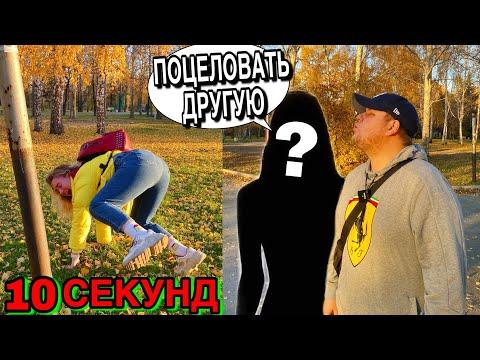 10 СЕКУНД ЧЕЛЛЕНДЖ !