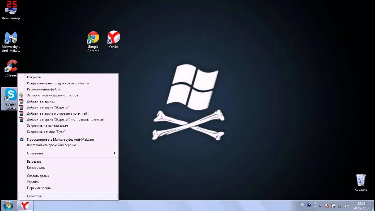 Как убрать синий экран в скайпе - YouTube