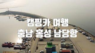 캠핑카 여행 홍성 남당항 차박