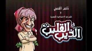 ناصر القصبي وراشد الشمراني وحبيب الحبيب يتحدثون لخليجية عن مسرحية