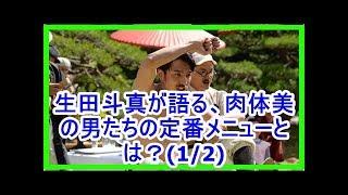 生田斗真が語る、肉体美の男たちの定番メニューとは?(1/2)