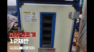 [신바람 중고농기계 최도윤 회원님 매물]고추건조기 12…