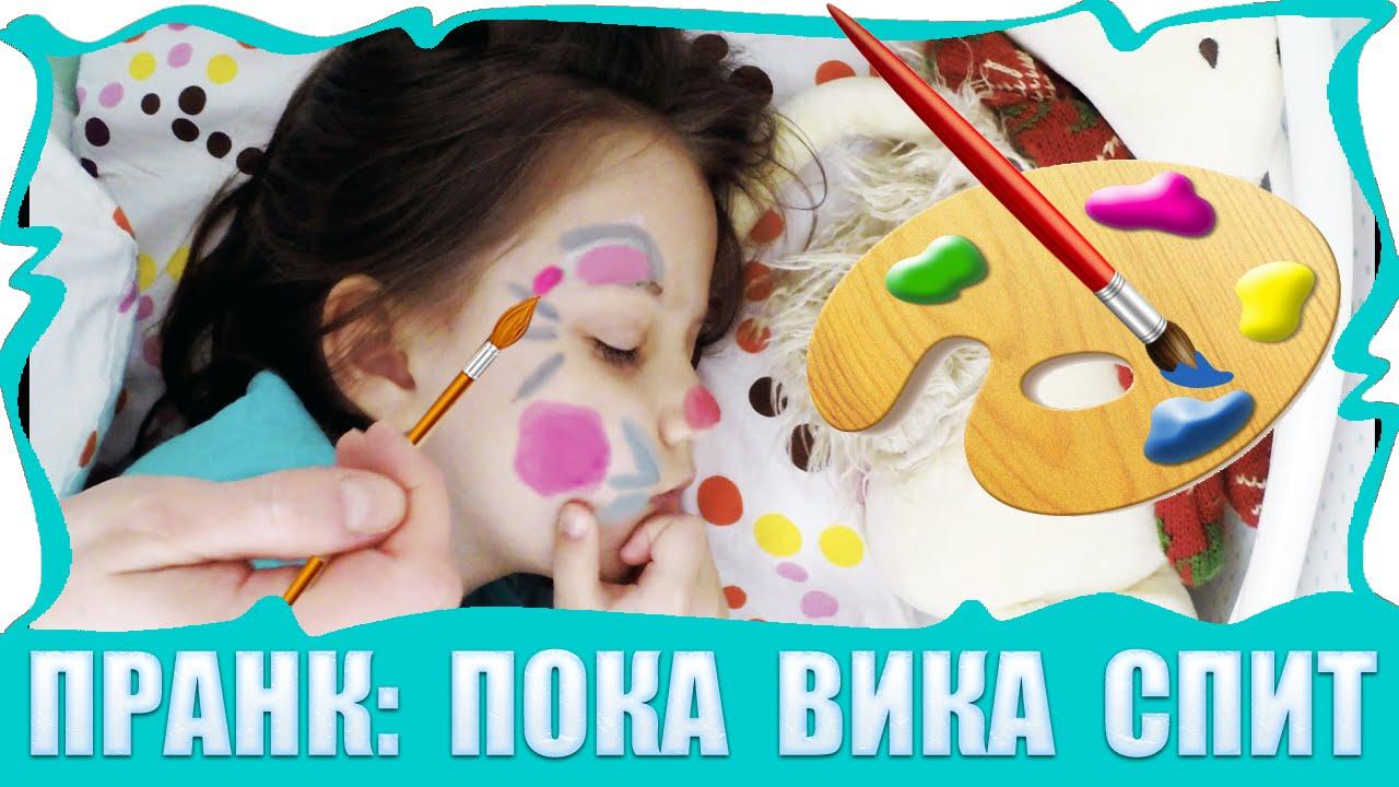 Смешной Розыгрыш. Мама Красит Спящую Вику/Вики   Смотреть Смешное Шоу
