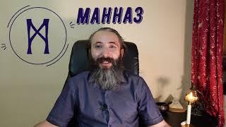 Руна Манназ. Значение, толкование, применение руны Манназ в рунической магии. Обзор руны Манназ