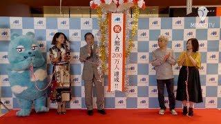 あべのハルカス美術館(大阪市阿倍野区)で10月11日、来館200万人達成記...