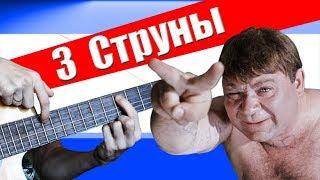 Мелодия на Гитаре из СССР (Разбор)