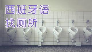 如何用西班牙语找厕所 thumbnail