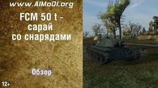 Французский премиум танк FCM 50 t - сарай со снарядами [World of Tanks](Наш сайт: http://www.almodi.org/ Поддержите развитие канала лайком и подпиской. Больше лайков - больше видео! Спасибо!..., 2013-06-03T16:01:22.000Z)