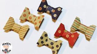 【折り紙】リボン 簡単で可愛い!Origami Bow #1【音声解説あり】 / ばぁばの折り紙