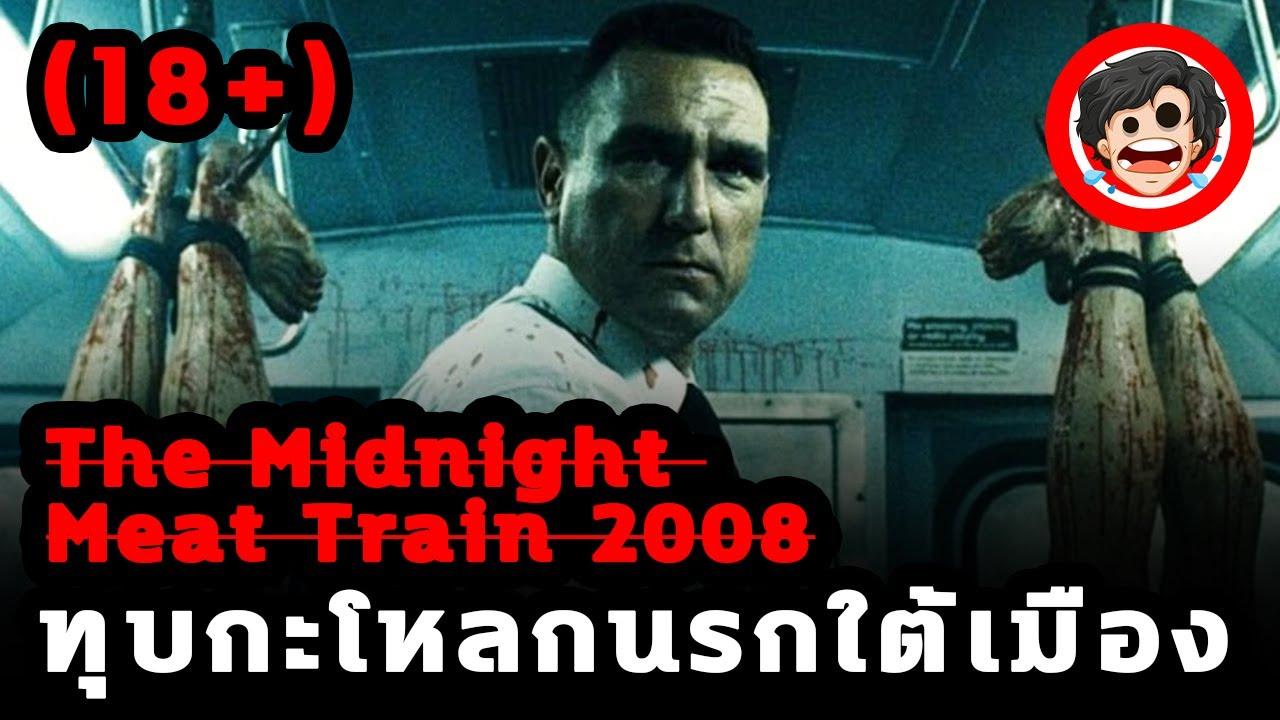 🎬 The Midnight Meat Train ทุบกะโหลกนรกใต้เมือง (2008) |สปอยหนัง|สปอยหนังผี| SPOIL1923 | หนังสยองขวัญ