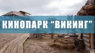 Экскурсия в Кинопарк Викинг в Крыму 2017