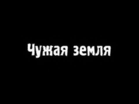 Чужая земля. Фильм Никиты Михалкова.