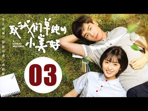 【致我们单纯的小美好】(Eng Sub) A Love So Beautiful 第3集 胡一天、沈月校园甜宠爱恋 融化少女心!