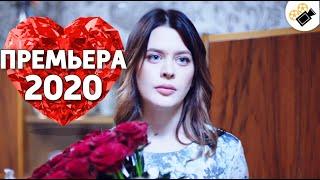 """ПРЕМЬЕРА 2020 ПОКОРИЛА ИНТЕРНЕТ! НОВИНКА! """"Соната Для Горничной"""" Русские мелодрамы 2020, сериалы hd"""