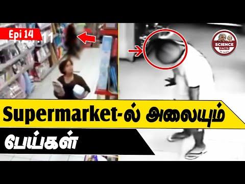 ஹாலிவுட்டை மிஞ்சும் ஐந்து அமானுஸ்ய வீடியோக்கள் உண்மையா?|Ghost videos revealed