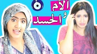 حركات الأمهات 2 - الأم والحسد | Mothers' Tricks : Ep 2- The Evil Eye & Mom