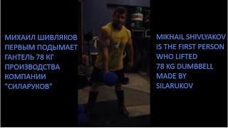 Mikhail Shivlyakov. SILARUKOV 66 & 78 KG DUMBBELLS LIFTS.