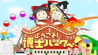 【Planet Coaster 】ようこそ! 博士パークへ! #1【ゆっくり実況】 thumbnail