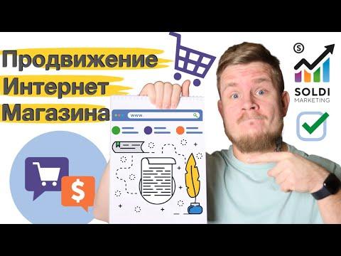 SEO продвижение интернет магазина статьями 2021🚀 Как раскрутить? Seo оптимизация
