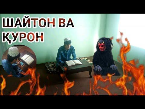 ШАЙТОН ВА  ҚУРОН ХАТМАН БИН   شیطان در وقتی قران خاندن