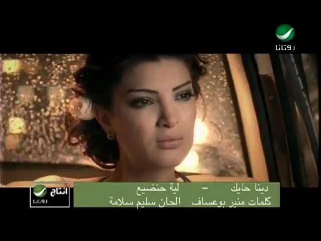 Dina Hayek ليه حنضيع Lei Handi3 Lyrics 11