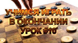 КАК ИГРАТЬ В ШАШКИ В ОКОНЧАНИИ. УРОК #10. | РУССКИЕ ШАШКИ