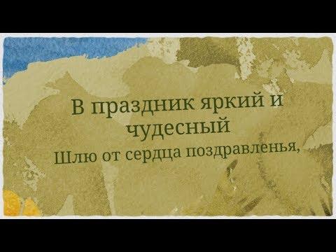 С 30-летием! super-pozdravlenie.ru