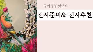 최지인 송미영갤러리 2인전과 조형아트서울 전시준비, 김…