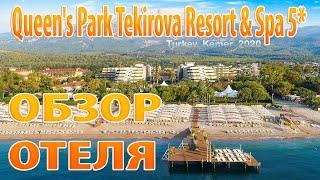 Queen s Park Tekirova Resort Spa 5 Кемер Турция новый обзор отеля 2020 Квинс Парк Текирова