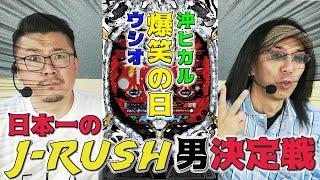 【ウシオ】【沖ヒカル】★★日本一のJ-RUSH男決定戦★★!2020年6月27日収録