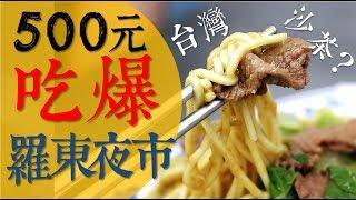 【500元挑戰】正港台灣沙茶不得了!?500元吃爆宜蘭羅東夜市!!|夜市小吃美食|默森夫妻