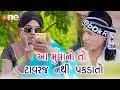 Aa Muvano To Tavarj Nathi Pakdato      Gujarati Comedy 2018   Latest Comedy   One Media