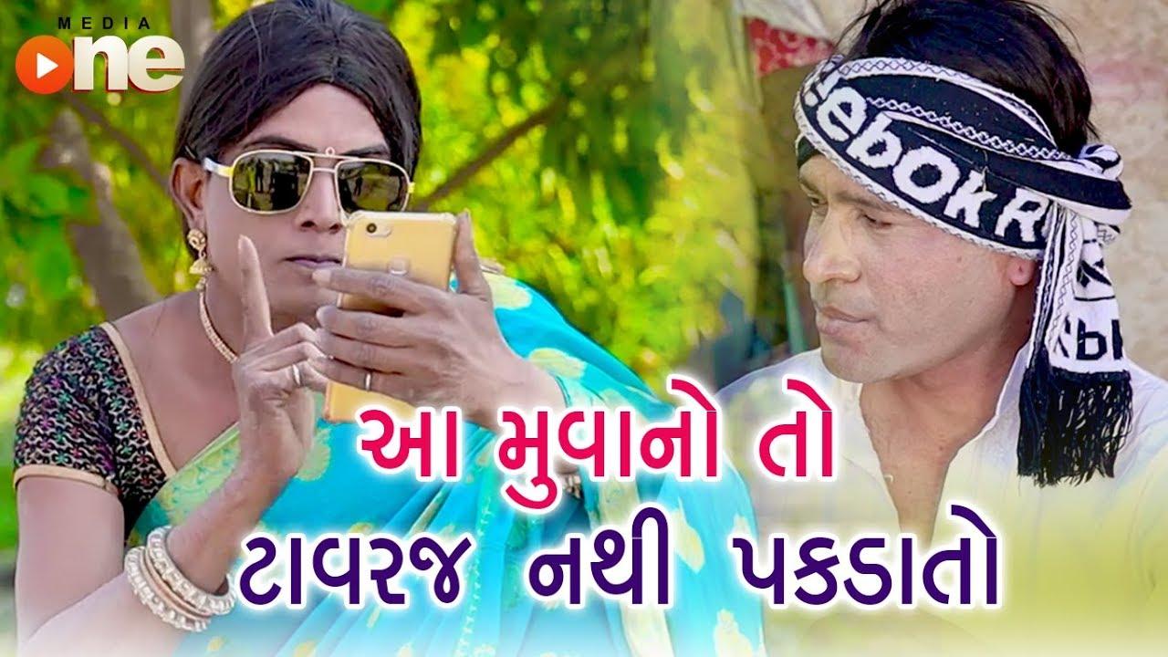 Aa Muvano to Tavarj Nathi Pakdato     Full Gujarati Comedy 2018   Latest Comedy   One Media