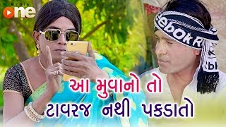 Baixar Aa Muvano to Tavarj Nathi Pakdato   | Full Gujarati Comedy 2018 | Latest Comedy | One Media