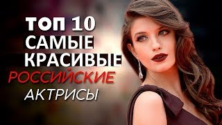 THE MOST BEAUTIFUL RUSSIAN ACTRESSES. TOP10! / самые красивые российские актрисы