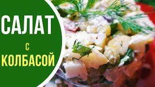 Салат с 2 видами колбасы ПРОЩАЙ, ПОЛУЧКА