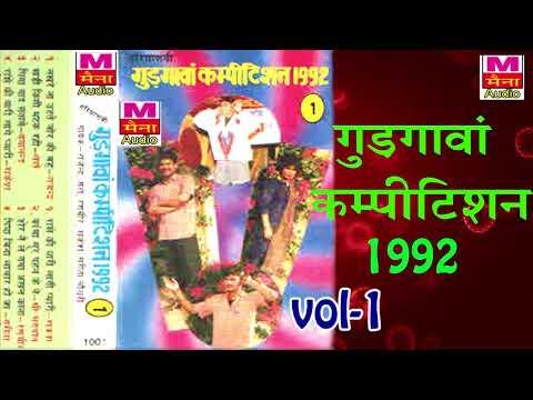 गुडगाँवा कम्पीटिशन 1992 भाग-1| Gurgaon Competition 1992 Vol-1| Rajender Kharkiya| Hit Haryanvi Ragni