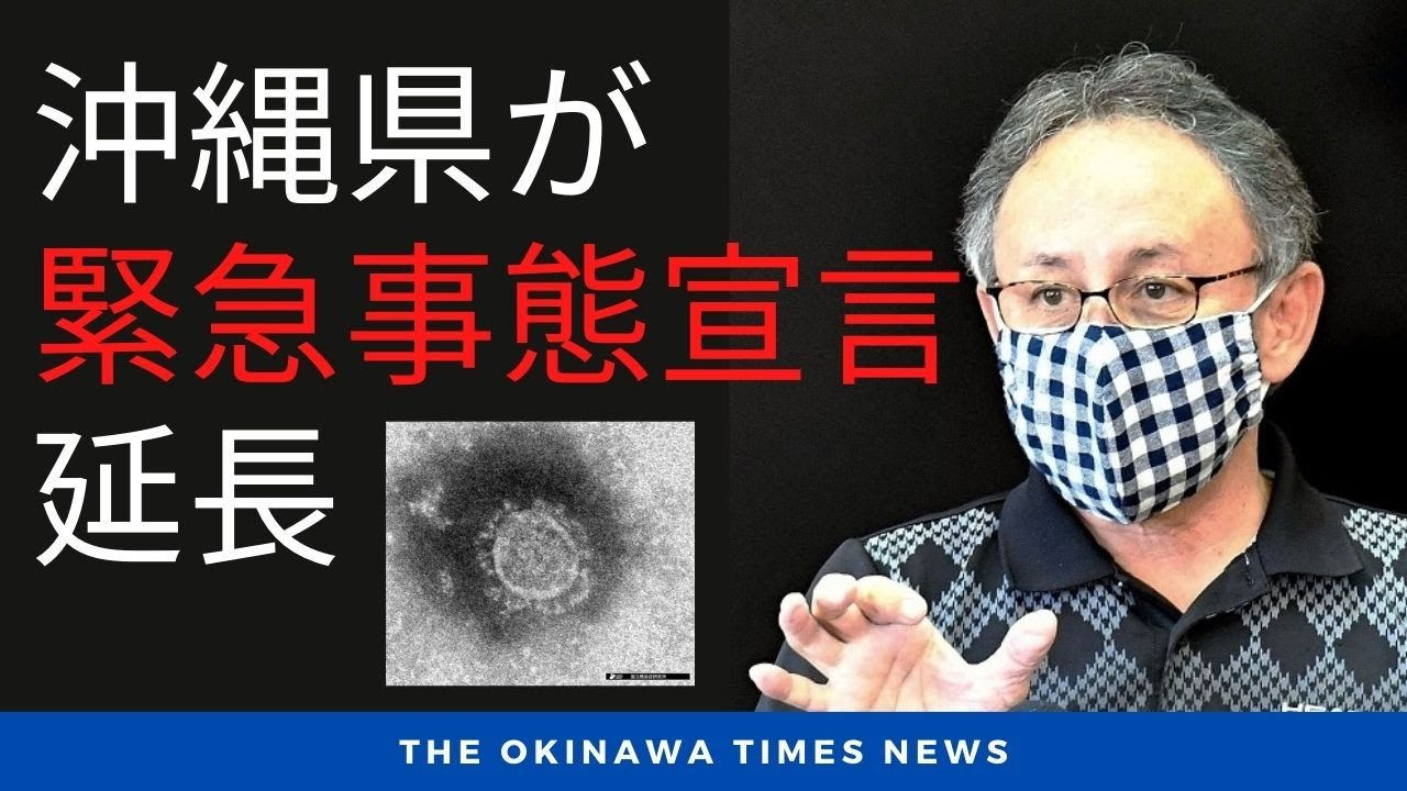 緊急 延長 宣言 沖縄 事態