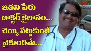 ఇతని పేరు డాక్టర్ కైలాసం.. చెయ్యి పట్టుకుంటే వైకుంఠమే..   Telugu Movie Comedy Scenes   NavvulaTV
