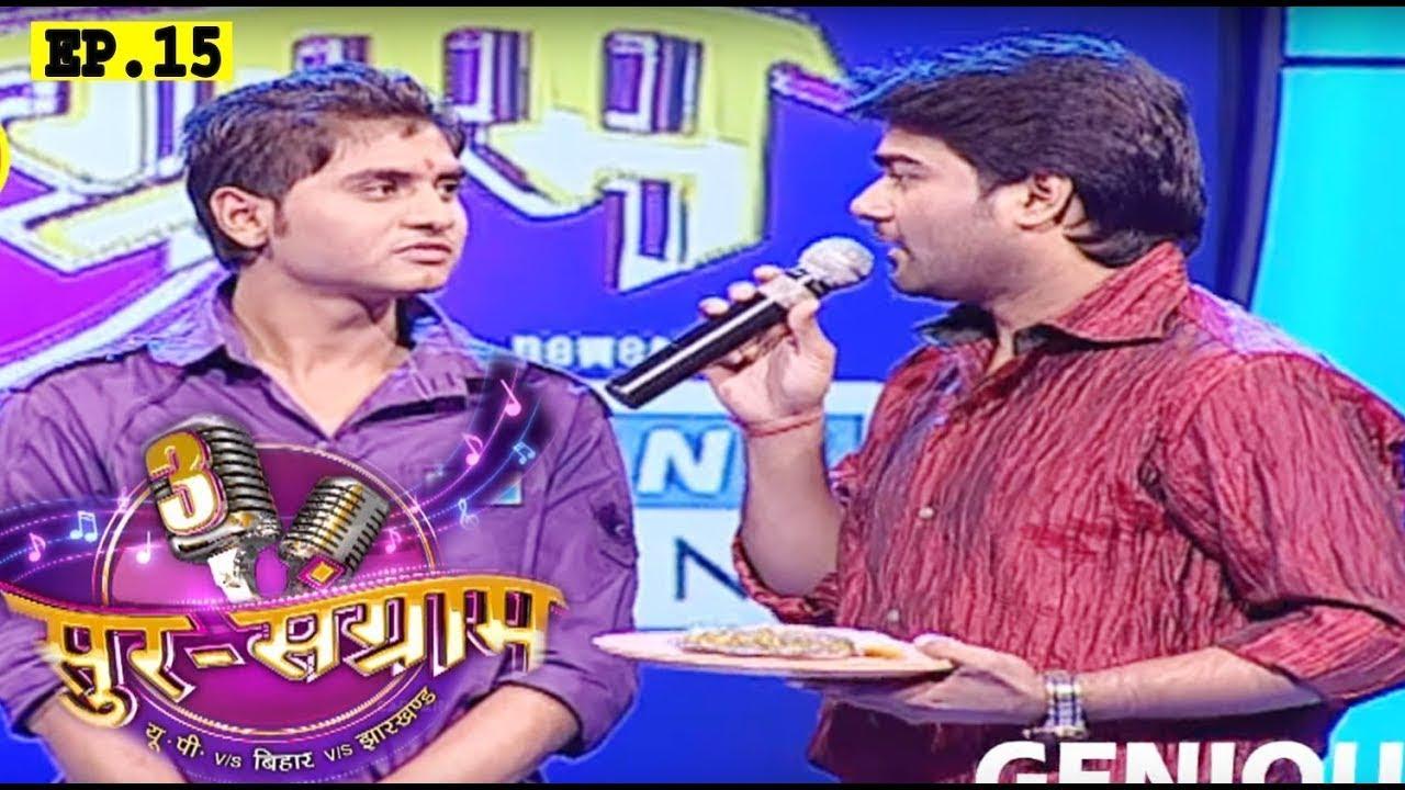 Download Sur Sangram 3  Episode 15  Malini Avasthi  Kalpana Patwari   Ravi Kishan    भोजपुरी  