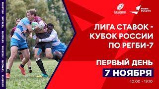 Лига Ставок Кубок России по регби 7 первый день