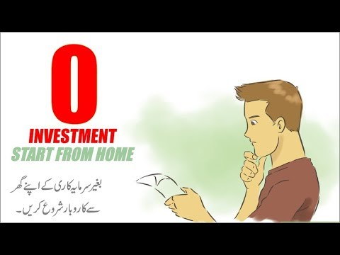 Start business from home with 0 investment